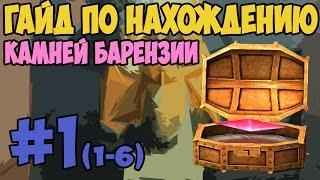 Камни Барензии - Гайд по нахождению (1-6) [TES V: Skyrim]