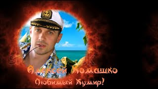 "🌃 ""Тело, тело движется "" 💋 Алексей Комашко 💋"