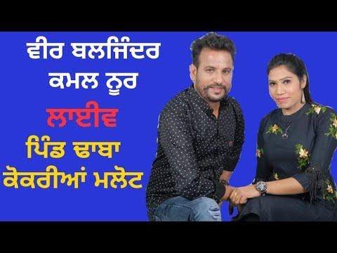 veer baljinder /kamalnoor live kokrea dhab 29-7-18 || Rooh Punjab Di