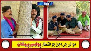 Mawali Jay Achan Jo Intezar Police Pareshan | Sindhi Comedy/Skid | SindhTVHD Drama