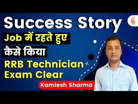 Success Story of Kamlesh Sharma | Selected in RRB Technician |    ?
