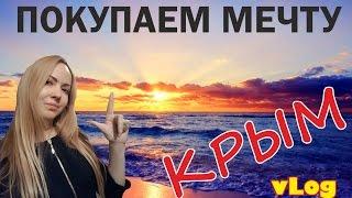 Покупка участка в Крыму на миллион.