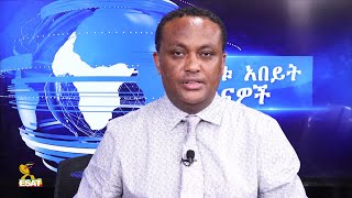 Ethiopia -ESAT DC Daily News Fri 31 July 2020