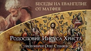 Родословие Иисуса Христа. Протоиерей Олег Стеняев