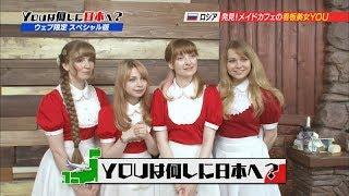 YOUは何しに日本へ?配信オリジナル看板美女YOU1