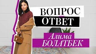 Тренды осени 2018.  Осенняя капсула  с Алимой Болатбек.