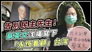 李登輝追思會場今開放 國人赴台北賓館悼念