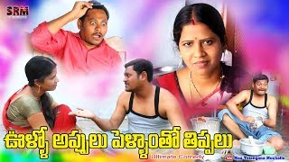 Voollo Appulu Pellamtho Thippalu Ultimate Comedy //#07// Maa Telangana Muchatlu