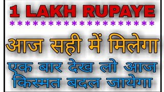 how to earn 1 lakh rupees in one day ek din mein ek lakh rupaye kaise kamae no investment money earn