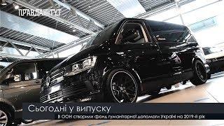 Випуск новин на ПравдаТут за 13.02.19 (20:30)