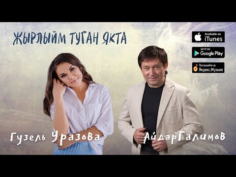 "Гузель Уразова & Айдар Галимов - ""Жырлыйм туган якта"" (Премьера, 2019)"
