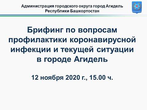 Брифинг по вопросам профилактики коронавирусной инфекции и текущей ситуации в городе Агидель 12.11.2020