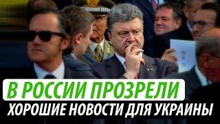 В России прозрели. Хорошие новости для Украины #1