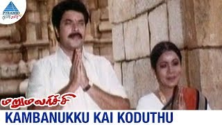 MaruMalarchi Tamil Movie Songs | Kambanukku kai Video Song | Mammootty | Devayani | SA Rajkumar
