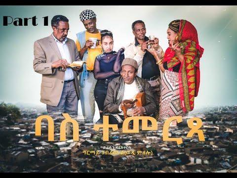 New Eritrean Series Movie 2021 BAS TEMERXA ባስ ተመርጻ PART 1