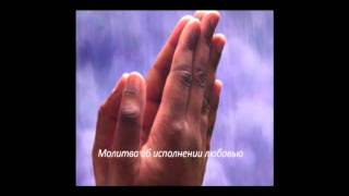 Ярл Пейсти - Молитва об исполнении любовью 1