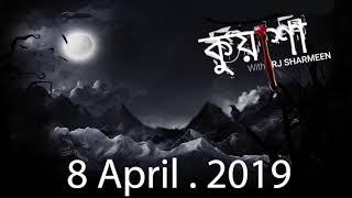 Bhoot fm 15 march 2019 mp3 download | nextflick net  2019-06-28