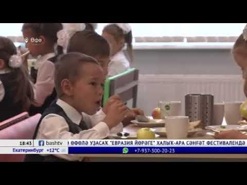 БСТ: В Башкортостане учащиеся начальных классов начали бесплатно обеспечиваться горячим питанием