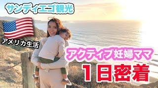 【アクティブ妊婦ママの1日】サンディエゴ1日観光♡ アメリカ生活|子育て|国際結婚