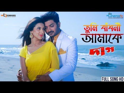 Download Tumi Badhoni Amake | Bappy Chowdhury | Bidya Sinha Saha Mim | Achol | Daag Bengali Movie 2018 HD Mp4 3GP Video and MP3