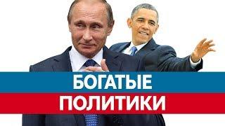 Самые БОГАТЫЕ ПОЛИТИКИ мира. Рейтинг зарплат! Зарплата Путина.