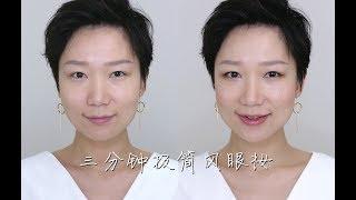 【蕊姐彩妆课】3分钟极简风眼妆+妆容示范