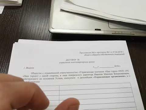 Из чего состоит протокол общего собрания собственников МКД