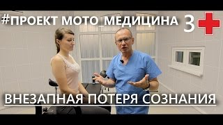 ВНЕЗАПНАЯ ПОТЕРЯ СОЗНАНИЯ/Проект #Мото_Медицина выпуск 3