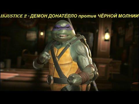 Injustice 2 - ДЕМОН ДОНАТЕЛЛО против ЧЁРНОЙ МОЛНИИ