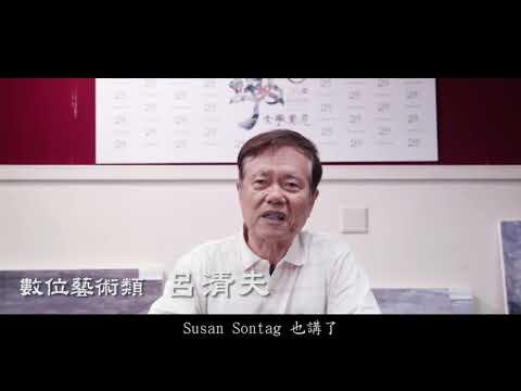 臺中市第二十屆大墩美展 數位藝術類評審感言 呂清夫委員
