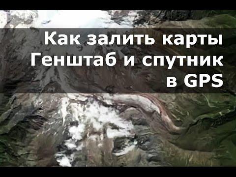 Как залить карты Генштаб и спутник в GPS Garmin