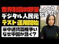 デジタル人民元を急ぐ中国。米中通貨覇権争い!
