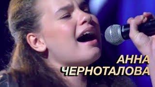 Битва Талантов. Анна Черноталова - House of rising sun
