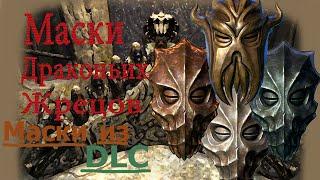 Маски драконьих жрецов - Маски из DLC Dragonborn (Дукан, Закрисош, Азидал, Мирак) [TES V: Skyrim]