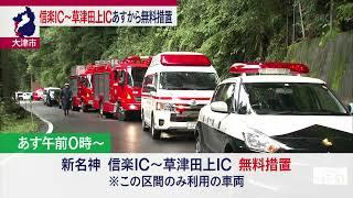 9月3日 びわ湖放送ニュース
