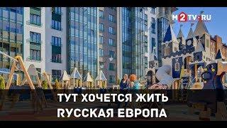 Дома, в которых хочется жить - ЖК Русская Европа в Калининграде