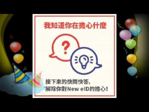 認識數位身分識別証-NEW eID宣導影片