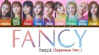 TWICE (トゥワイス)   FANCY (Japanese Ver.) Lyrics [Color Coded KanRomEng]