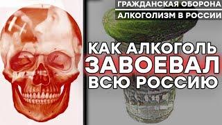 ПЬЯНСТВО В РОССИИ   Алкоголизм - главный символ России   История обмана – Гражданская оборона