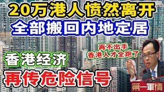 20万港人愤然离开,全部搬回内地定居!香港经济再传危险信号!人才都跑了,香港变空港!