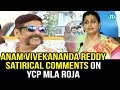 Anam Vivekananda Reddy Satirical Comments On YCP MLA Roja