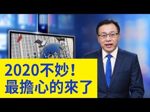 2020不妙?中國最擔心的來了!看中國經濟和失業真實情況,北京已失去人心【新聞看點】(2019/12/28)