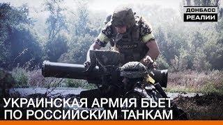Украинская армия бьет по российским танкам | «Донбасc.Реалии»