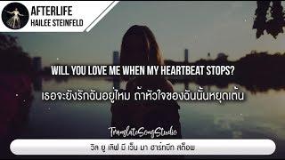 แปลเพลง Afterlife - Hailee Steinfeld