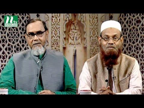 Apnar Jiggasa   EP 2351   Islamic Talk Show - Religious Problems and Solutions