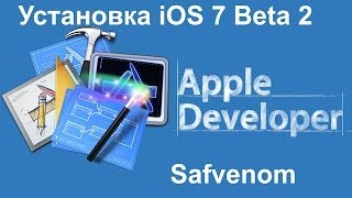 Устанавливаем iOS 7 Beta 2 | Заносим свой  UDID  в список разработчиков
