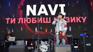 Ivan NAVI - Ти любиш музику /Live/ #Хітконвеєр від М2