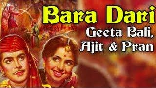 BaraDari Full Hindi Movie 1955   Geeta Bali   Ajit  Pran