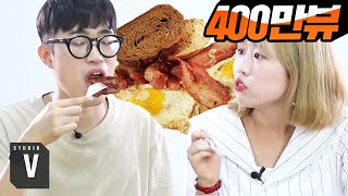 KOREAN Tries AMERICAN BREAKFAST (Eng sub) [ STUDIO V ]