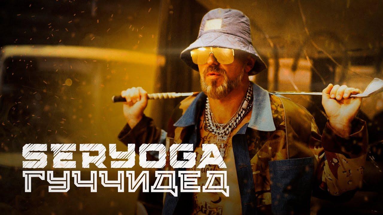 Seryoga — Гуччидед